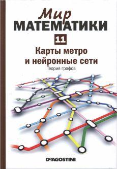 Мир  математики: т. 11:   Карты  метро  и  нейронные  сети.  Теория графов.