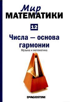 Мир  математики: т. 12:   Числа  —  основа гармонии.  Музыка  и  математика.