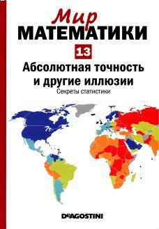 Мир  математики: т. 13 Абсолютная  точность  и  другие  иллюзии. Секреты  статистики.