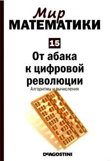 Мир  математики: т. 15:   От  абака  к  цифровой  революции.  Алгоритмы  и  вычисления.