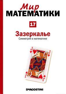 Мир  математики: т. 17:  Зазеркалье.  Симметрия  в  математике.