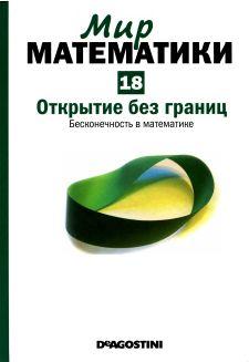 Мир  математики: т. 18: Открытие  без  границ.  Бесконечность в  математике.