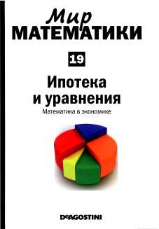 Мир  математики: т. 19: Ипотека  и  уравнения. Математика  в  экономике.