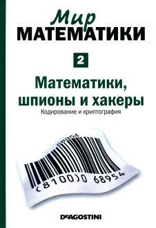 Мир  математики: т.2 Математики,  шпионы  и  хакеры.  Кодирование и криптография