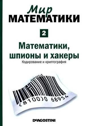 Мир математики. т.2. Математики, шпионы и хакеры. Кодирование и криптография