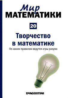 Мир  математики: т. 20 Творчество  в  математике.  По  каким  правилам  ведутся  игры  разума.