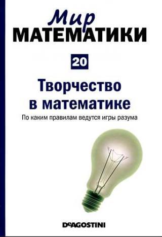 Мир математики. т.20. Творчество  в  математике. По каким правилам ведутся игры разума