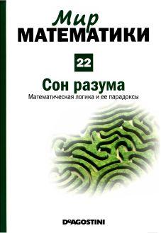 Мир  математики: т. 22: Сон  разума.  Математическая  логика и  ее  парадоксы.