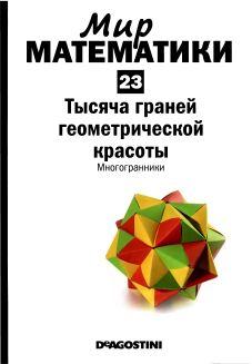 Мир  математики: т. 23:  Тысяча  граней  геометрической  красоты.  Многогранники.