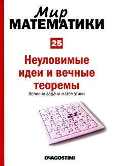 Мир  математики:  т. 25: Неуловимые  идеи  и  вечные  теоремы.  Великие  задачи  математики.