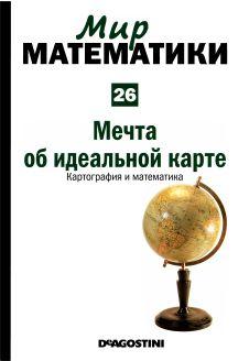 Мир  математики: т. 26  Мечта  об  идеальной  карте.  Картография и  математика.