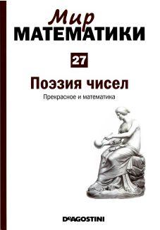 Мир  математики: т. 27  Поэзия  чисел.  Прекрасное  и  математика