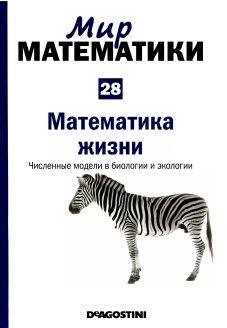Мир  математики: т. 28  Математика  жизни.  Численные модели  в  биологии  и  экологии.