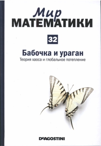 Мир  математики: т. 32  Бабочка  и  ураган.  Теория  хаоса  и  глобальное  потепление.