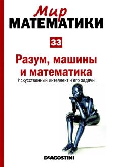 Мир  математики: т. 33  Разум,  машины  и  математика.  Искусственный  интеллект  и  его  задачи.