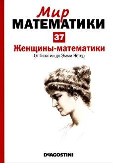 Мир  математики: т. 37  Женщины-математики.  От  Гипатии до  Эмми  Нётер.