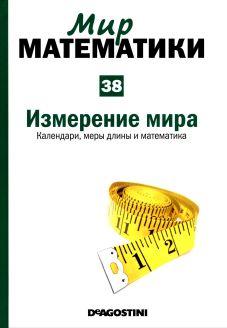 Мир  математики: т. 38  Измерение  мира.  Календари,  меры  длины  и  математика.
