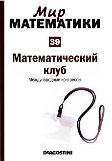 Мир  математики: т. 39 Математический  клуб.  Международные  конгрессы.