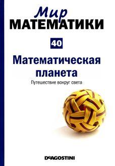 Мир  математики: т. 40  Математическая  планета.  Путешествие  вокруг света.