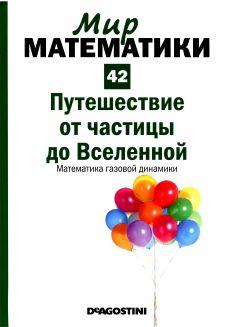 Мир  математики: т. 42  Путешествие  от  частицы  до  Вселенной.  Математика  газовой  динамики.