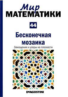 Мир  математики: т. 44   Бесконечная  мозаика.  Замощения и  узоры  на  плоскости.