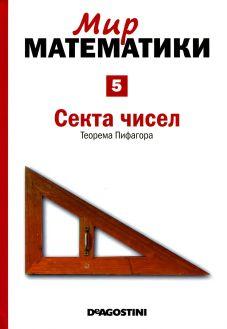 Мир  математики: т.5 .  Секта  чисел.  Теорема  Пифагора.