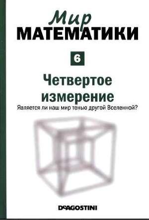 Мир математики: т.6 Четвертое измерение. Является ли наш мир тенью другой Вселенной?