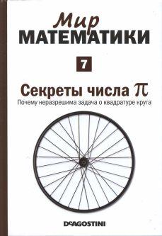 Мир математики: т. 7 Секреты числа π. Почему неразрешима задача о квадратуре круга.