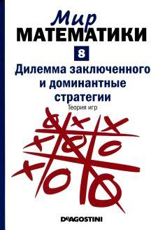 Мир  математики: т. 8  Хорди  Деулофеу.  Дилемма  заключенного  и  доминантные стратегии.  Теория  игр.