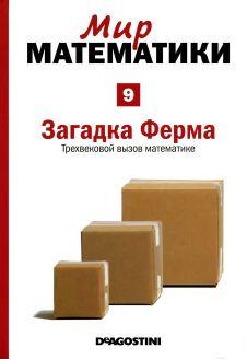 Мир  математики: т.  9  Загадка  Ферма.  Трехвековой  вызов  математике.