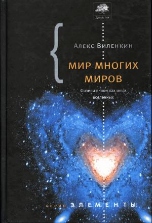 Мир многих миров. Физики в поисках иных вселенных.