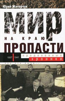 Мир на краю пропасти: предвоенные хроники. Документальная реконструкция дипломатической борьбы 1937—1941 гг.