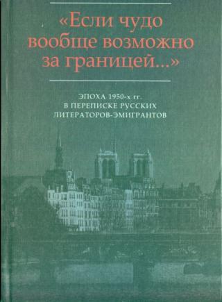 «…Мир на почетных условиях»: Переписка В.Ф. Маркова с М.В. Вишняком (1954-1959)