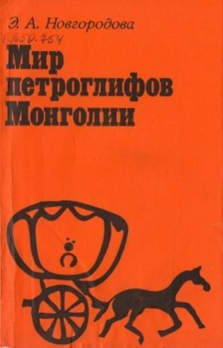 Мир петроглифов Монголии