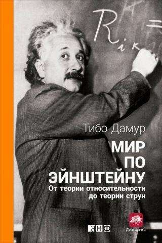 Мир по Эйнштейну [От теории относительности до теории струн]