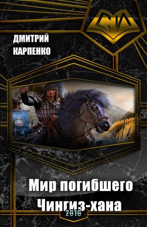 Мир погибшего Чингиз-хана (таймлайн) (СИ)