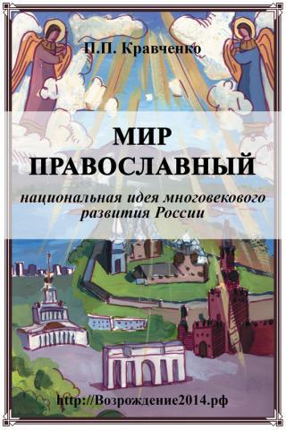 Мир православный (национальная идея многовекового развития России)