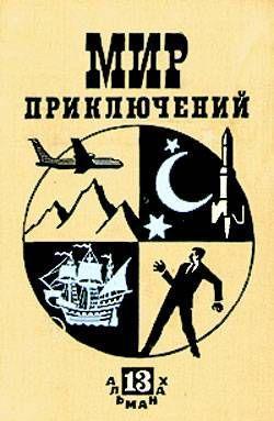 МИР ПРИКЛЮЧЕНИЙ   №13 (Ежегодный сборник фантастических и приключенческих повестей и рассказов)