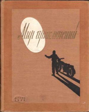 «Мир Приключений» 1955 (№1) [Ежегодный сборник фантастических и приключенческих повестей и рассказов]