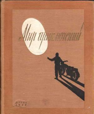 Мир Приключений 1955 №1