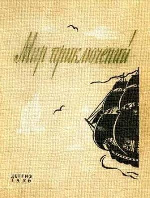 «Мир приключений» 1956 (№2) [Ежегодный сборник фантастических и приключенческих повестей и рассказов]