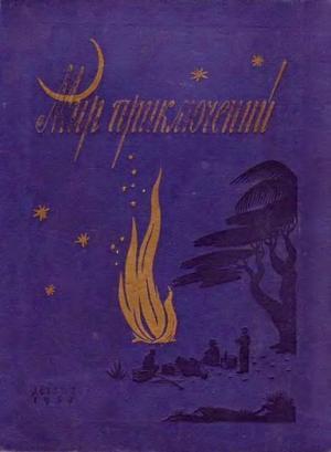«Мир приключений» 1957 (№3) [Ежегодный сборник фантастических и приключенческих повестей и рассказов]