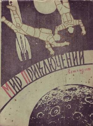 «Мир приключений» 1959 (№4) [Ежегодный сборник фантастических и приключенческих повестей и рассказов]