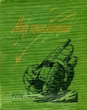 «Мир приключений» 1959 (№5) [Ежегодный сборник фантастических и приключенческих повестей и рассказов]