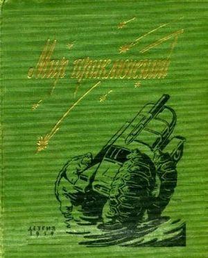 Мир приключений 1959. Сборник фантастических и приключенческих повестей и рассказов