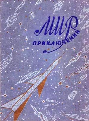 «Мир приключений» 1961 (№6) [Ежегодный сборник фантастических и приключенческих повестей и рассказов]