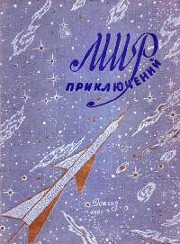«Мир приключений» 1961