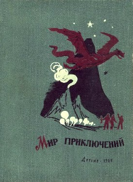 «Мир приключений» 1962 (№7) [Ежегодный сборник фантастических и приключенческих повестей и рассказов]