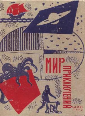 «Мир приключений» 1962 (№8) [Ежегодный сборник фантастических и приключенческих повестей и рассказов]