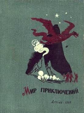 Мир приключений 1962. Ежегодный сборник фантастических и приключенческих повестей и рассказов